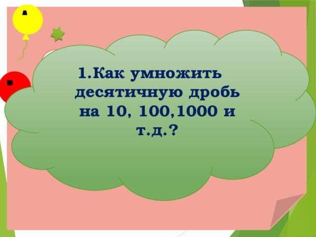 Как умножить десятичную дробь на 10, 100,1000 и т.д.?