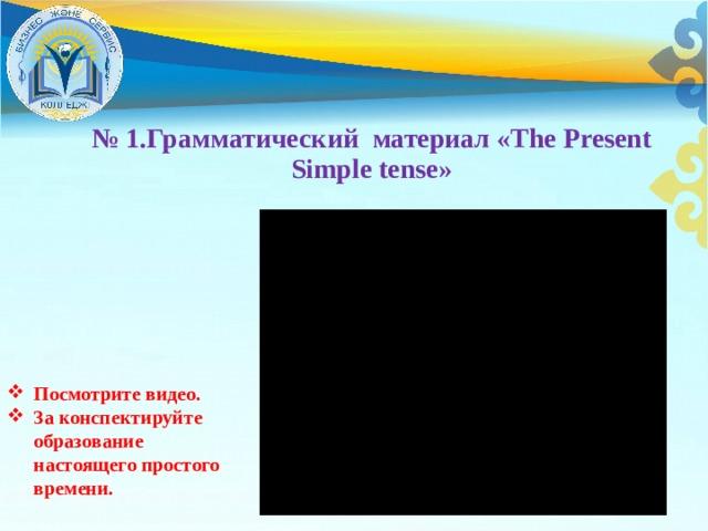 № 1.Грамматический материал «The Present Simple tense» Посмотрите видео. За конспектируйте образование настоящего простого времени.