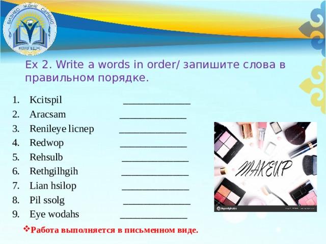 Ex 2. Write a words in order/ запишите слова в правильном порядке.