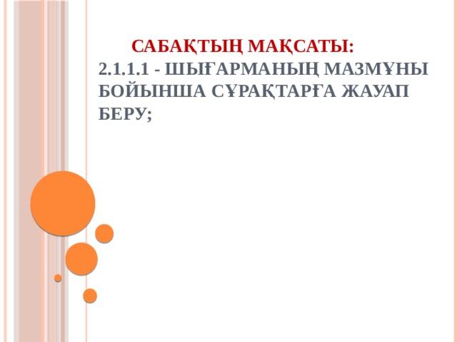 Сабақтың мақсаты:  2.1.1.1 - шығарманың мазмұны бойынша сұрақтарға жауап беру;