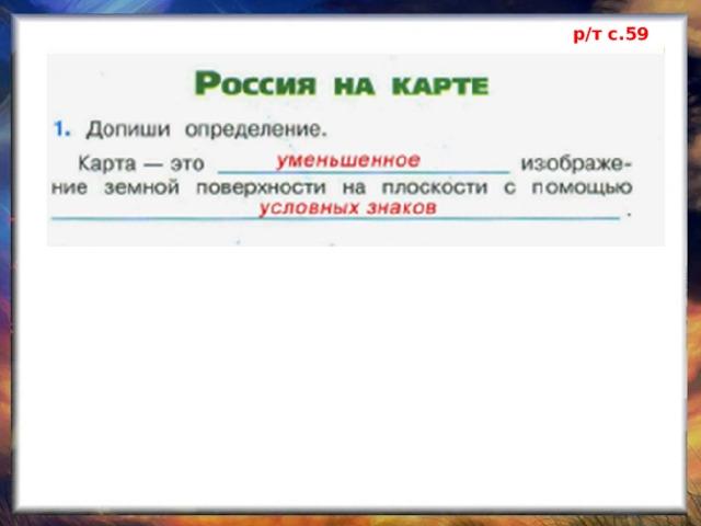 р/т с.59
