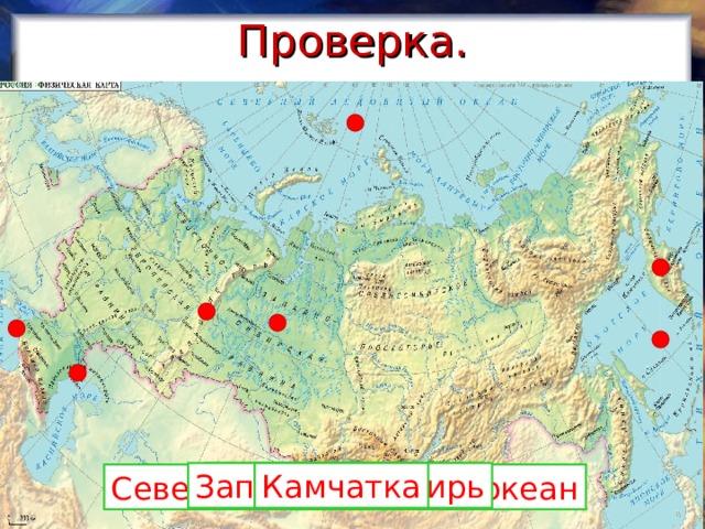 Проверка. Уральские горы Волга Западная Сибирь Камчатка Северный Ледовитый океан Охотское море Чёрное море