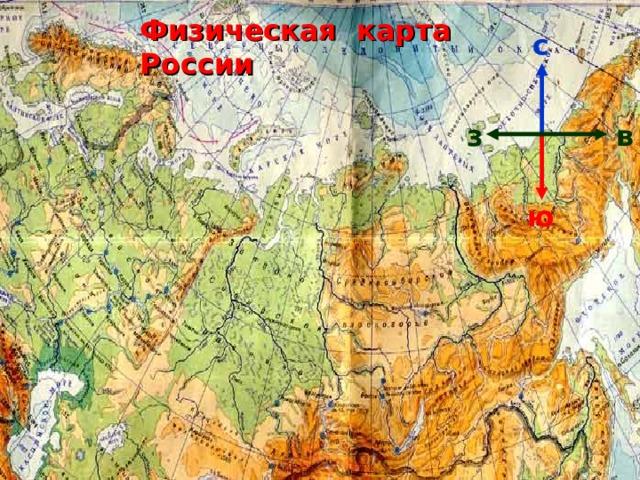 Физическая карта России с з в ю