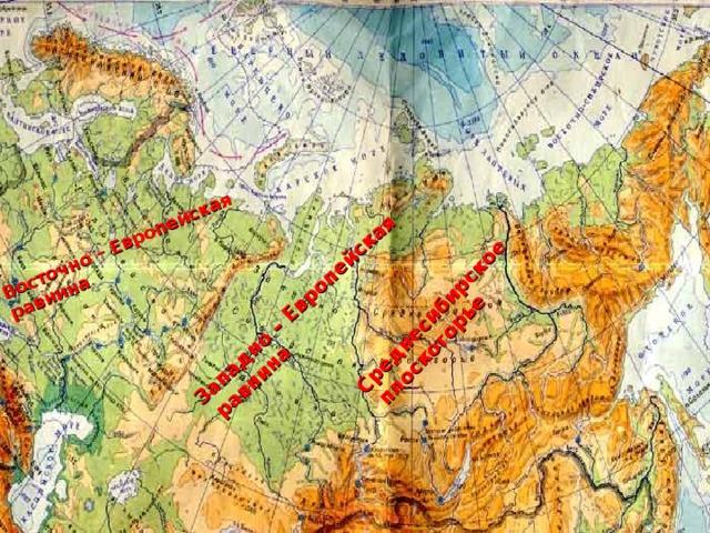 Восточно – Европейская равнина Западно – Европейская  равнина Среднесибирское  плоскогорье