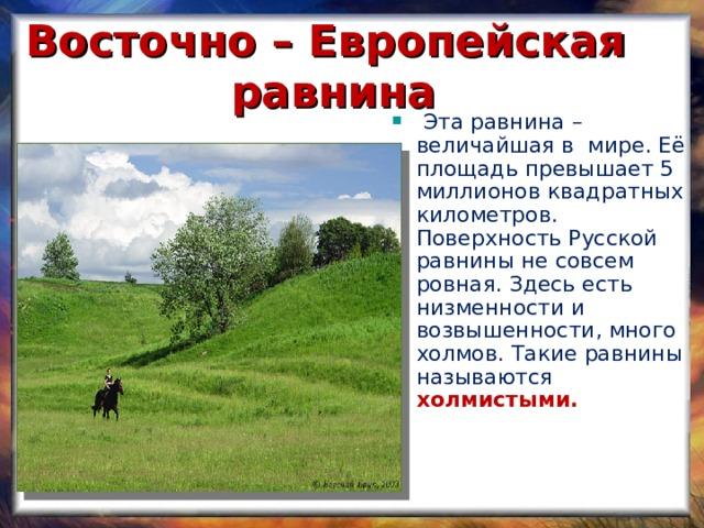 Восточно – Европейская равнина
