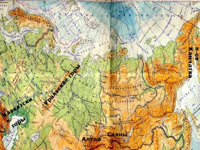 Кавказские  горы Уральские горы п-ов Камчатка Саяны Алтай