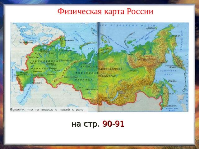 Физическая карта России на стр. 90-91