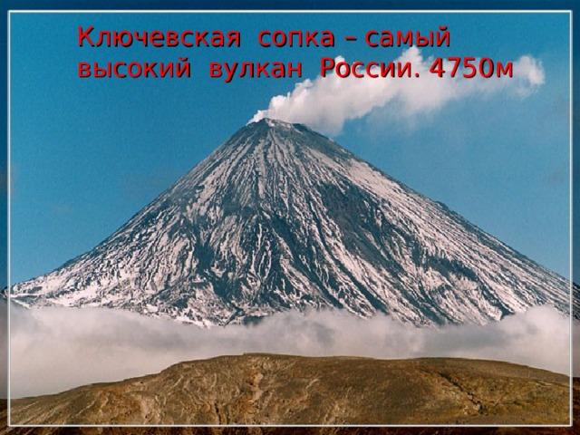 Полуостров Камчатка  28 действующих вулканов Ключевская сопка – самый высокий вулкан России. 4750м