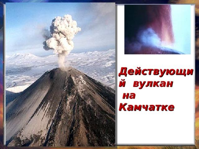 Действующий вулкан  на Камчатке