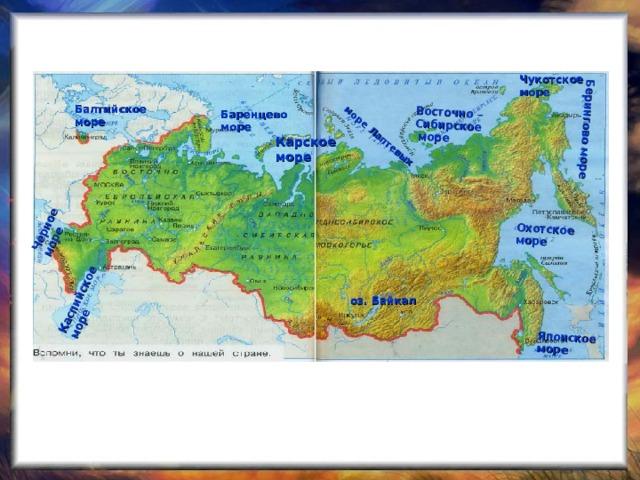 море Лаптевых Восточно – Сибирское  море Берингово море Охотское море Японское море Чёрное море Каспийское море Чукотское море Балтийское море Баренцево море Карское море оз. Байкал