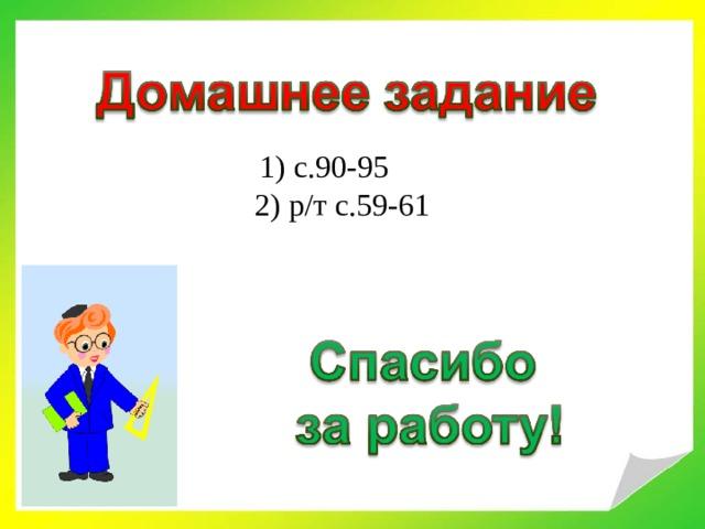 1) с.90-95 2) р/т с.59-61
