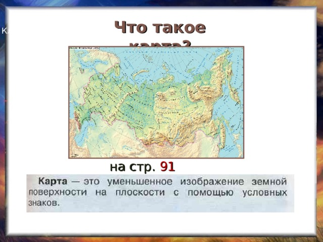 Что такое карта? Клик мышкой на карту на стр. 91