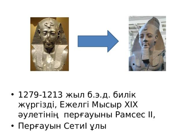 1279-1213 жыл б.э.д. билік жүргізді, Ежелгі Мысыр XIX әулетінің перғауыны Рамсес II, Перғауын СетиI ұлы