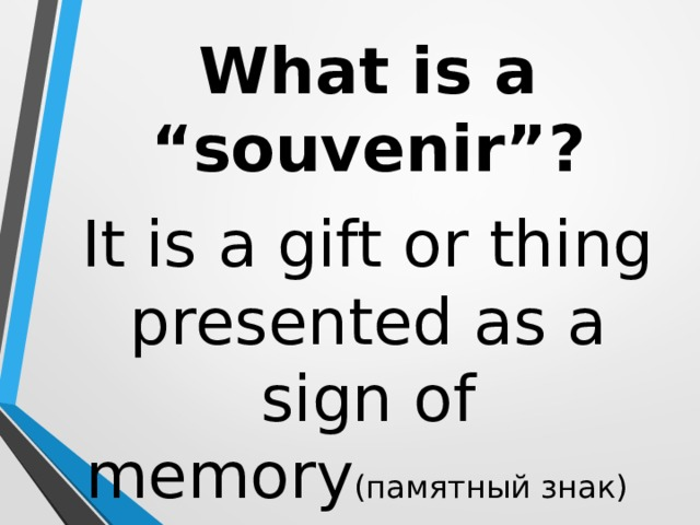"What is a ""souvenir""? It is a gift or thing presented as a sign of memory (памятный знак)"