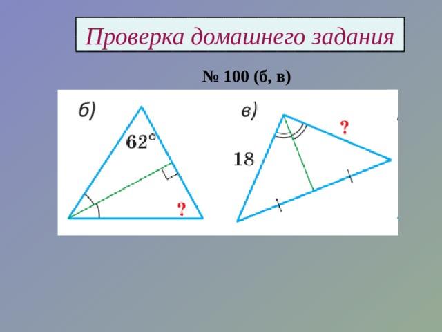 Проверка домашнего задания № 100 (б, в)