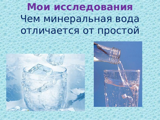 Мои исследования  Чем минеральная вода отличается от простой