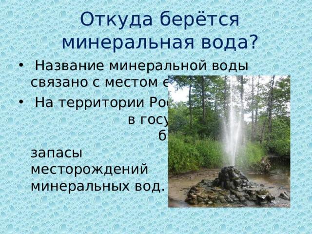 Откуда берётся минеральная вода ?