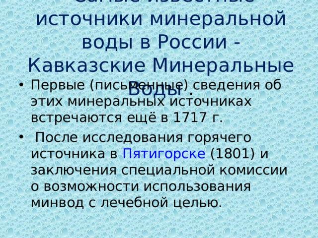 Самые известные источники минеральной воды в России - Кавказские Минеральные Воды .