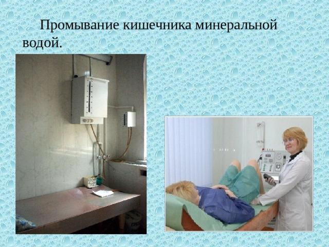 Промывание кишечника минеральной водой.