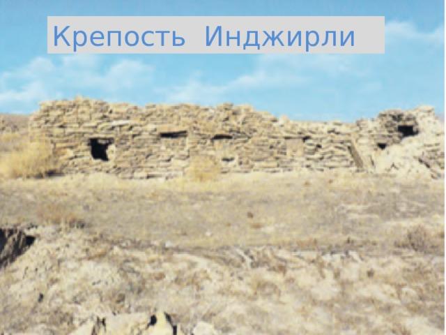 Крепость Инджирли