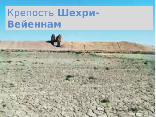 Крепость Шехри-Вейеннам