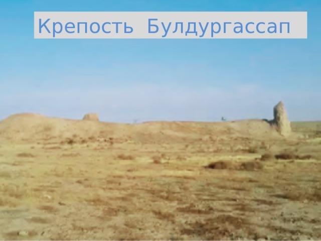 Крепость Булдургассап