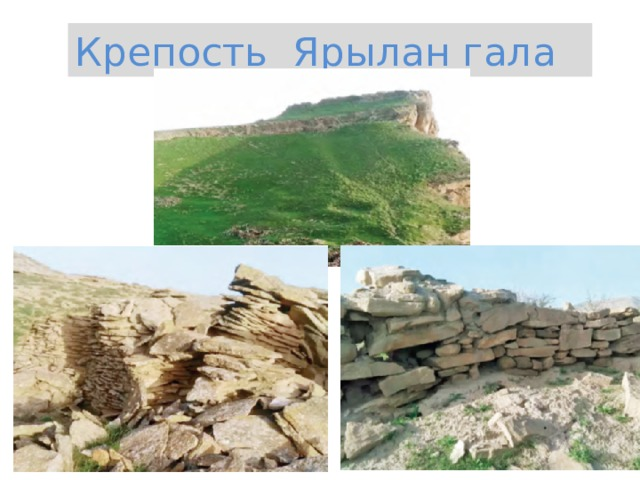 Крепость Ярылан гала