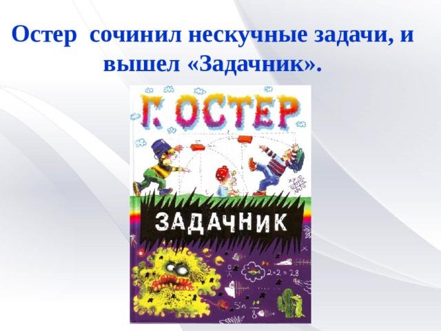 Остер сочинил нескучные задачи, и вышел «Задачник».