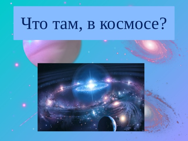 Что там, в космосе?