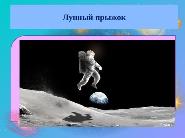 Лунный прыжок