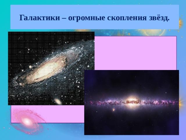 Галактики – огромные скопления звёзд. ММл