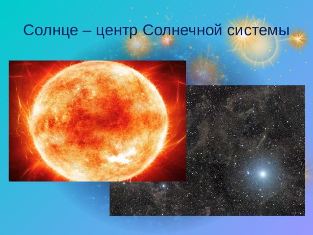 Солнце – центр Солнечной системы