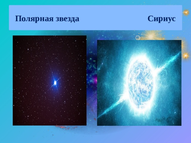 Полярная звезда Сириус