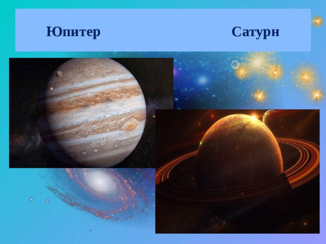 Юпитер Сатурн