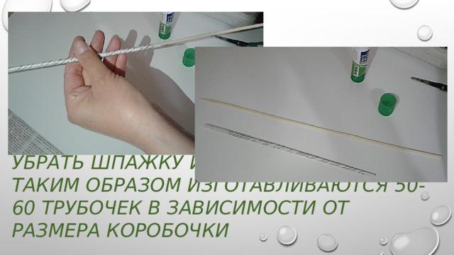 Убрать шпажку и трубочка готова  таким образом изготавливаются 50-60 трубочек в зависимости от размера коробочки
