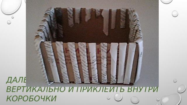 Далее трубочки завернуть вертикально и приклеить внутри коробочки