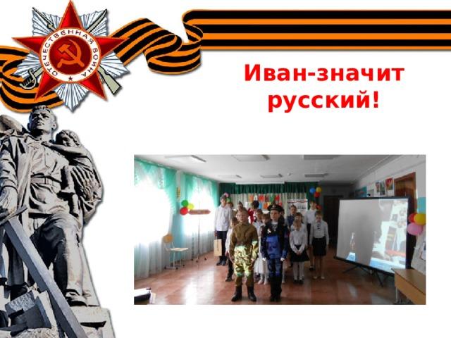 Иван-значит русский!