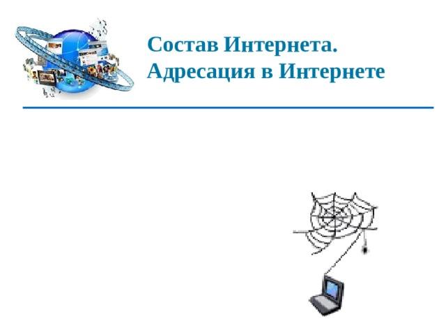 Состав Интернета.  Адресация в Интернете