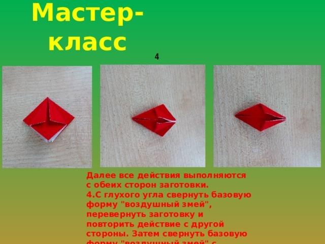 Мастер-класс 4 Далее все действия выполняются с обеих сторон заготовки. 4.С глухого угла свернуть базовую форму