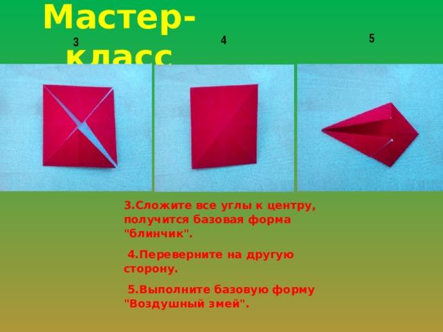 Мастер-класс 5 4 3 3.Сложите все углы к центру, получится базовая форма