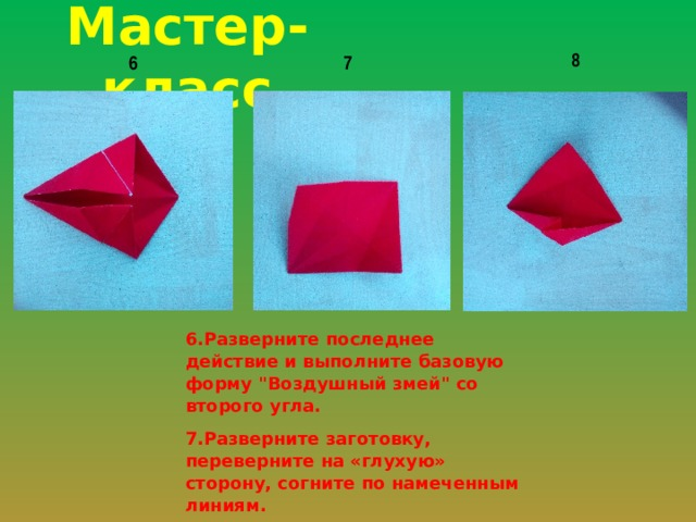 Мастер-класс 8 6 7 6.Разверните последнее действие и выполните базовую форму