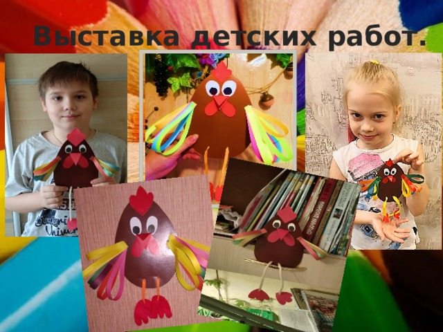Выставка детских работ.
