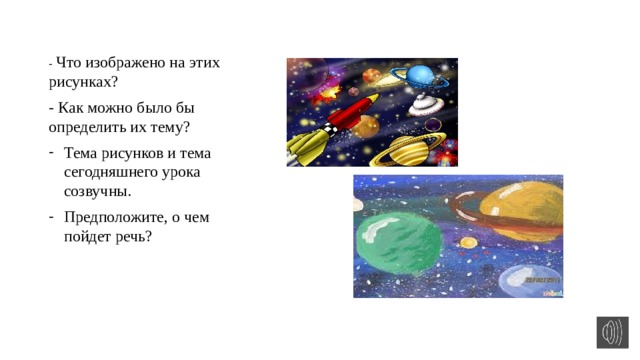 - Что изображено на этих рисунках? - Как можно было бы определить их тему?