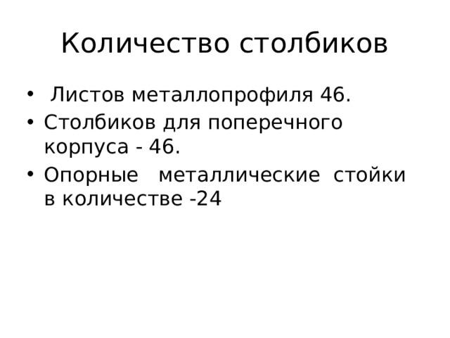 Количество столбиков