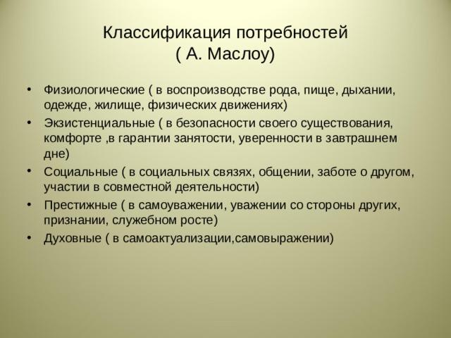 Классификация потребностей  ( А. Маслоу)