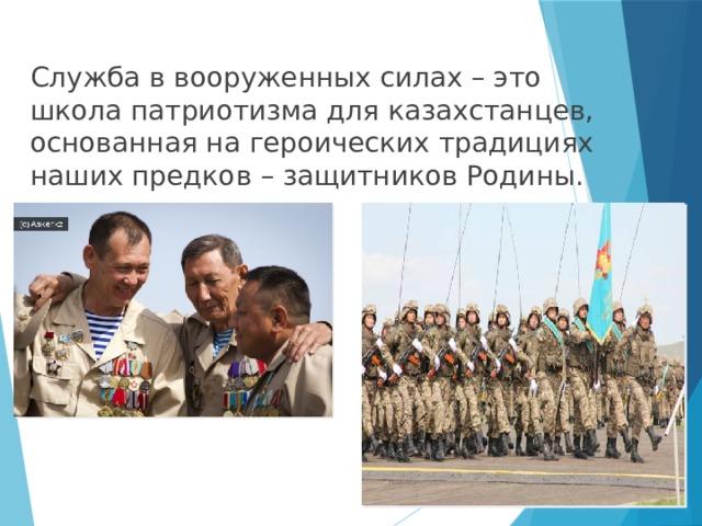 Служба в вооруженных силах – это школа патриотизма для казахстанцев, основанная на героических традициях наших предков – защитников Родины.
