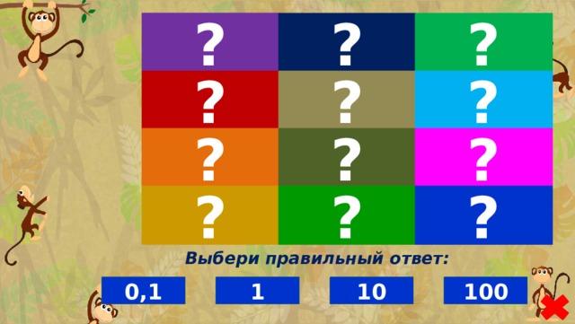 ? х = 28   х = 0,004 ? ? х = 0,5  х = 0,09  х = 1,01  ? ? ? х = 0,07  ? ? ?  х = 0,02  х = 0,03  х = 0,003  ? ? х = 0,1 х = 0,83  ?  х = 0,5 Выбери правильный ответ: 0,28 2,8 28 0,028 0,1 100 0,01 1 10 83 0,083 830 8,3 10 1 1 500 100 0,909 15 5 2,8 0,28 280 2 800 0,12 12 0,012 1,2 1,8 0,18 0,018 18 0,5 0,005 1,5 0,05 9,09 90,9 909 4,5 0,45 0,045 45 0,35 0,035 3,5 35 150