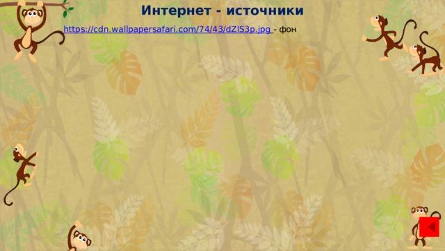 Интернет - источники https:// cdn.wallpapersafari.com/74/43/dZlS3p.jpg  - фон