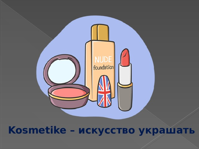 Kosmetike – искусство украшать