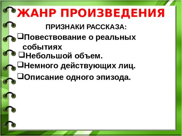 ЖАНР ПРОИЗВЕДЕНИЯ ПРИЗНАКИ РАССКАЗА: